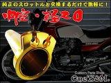 高品質 アルミ製 軽スロ Gold ver