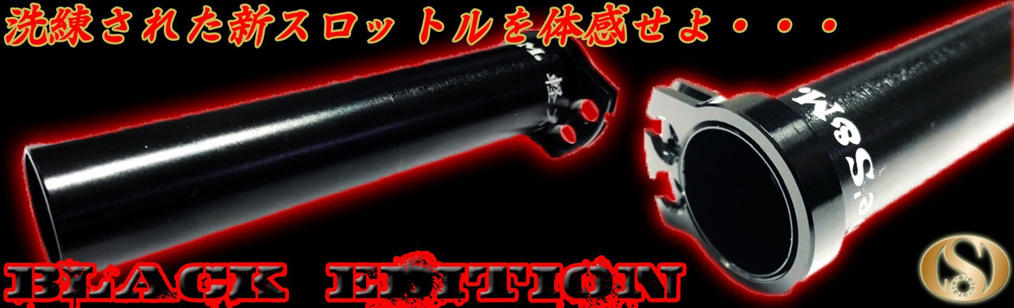 軽スロSP BLACK EDITION